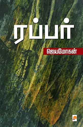 ரப்பர் / Rubber (Tamil Edition) eBook: ஜெயமோகன் / Jeyamohan: Amazon.in:  Kindle Store