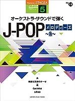 STAGEA J-POP(5級) Vol.15 オーケストラ・サウンドで弾く J-POPメロディーズ ~糸~