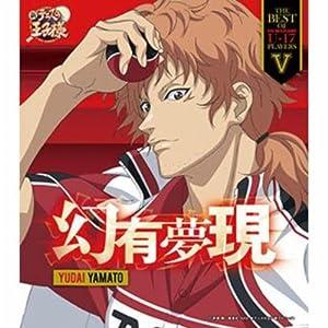 """THE BEST OF U-17 PLAYERS Ⅴ YUDAI YAMATO(アニメ「新テニスの王子様」)"""""""