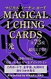 MAGICAL I CHING CARDS (マジカル イーチン カード) ([バラエティ]) - 光一