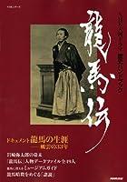 龍馬伝―NHK大河ドラマ歴史ハンドブック (NHKシリーズ NHK大河ドラマ歴史ハンドブック)