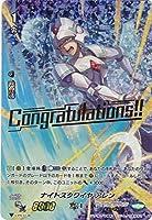 カードファイト!! ヴァンガード ナイトスクワイヤ アレン V-PR/0136 Congratulations!! WINNERカード