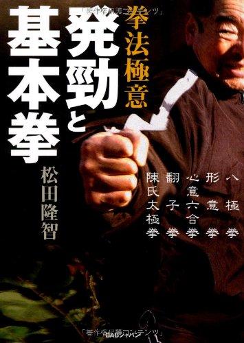 拳法極意 発勁と基本拳