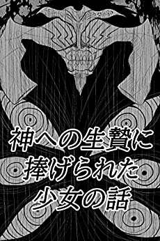 [矢薙]の神への生贄に捧げられた少女の話