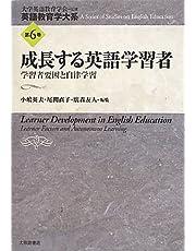 成長する英語学習者―学習者要因と自律学習 (英語教育学大系)
