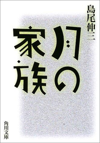 月の家族 (角川文庫)の詳細を見る