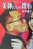 美神(ヴィーナス)たちの裸心―脱がせ屋モッツ高須 アイドル、ハダカにしちゃいました!