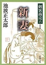 表紙: 剣客商売六 新妻(新潮文庫) | 池波正太郎