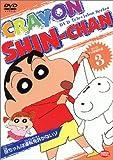 DVD TV版傑作選 クレヨンしんちゃん 3[DVD]