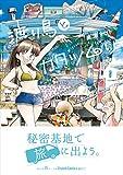 渡り鳥とカタツムリ 1巻 (クランチコミックス)