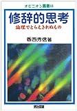 修辞的思考―論理でとらえきれぬもの (オピニオン叢書)