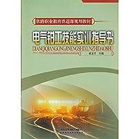(教材)电气钳工技能实训指导书(铁路职业教育铁道部规划教材)