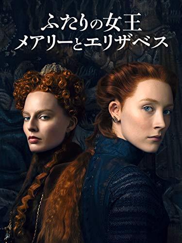 ふたりの女王 メアリーとエリザベス (吹替版)