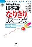 (MP3 CD1枚付き)中級から上級への日本語なりきりリスニング
