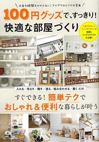 100円グッズで、すっきり! 快適な部屋づくり (TJMOOK)