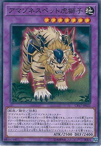 遊戯王カード CP17-JP022 アマゾネスペット虎獅子(ノーマル)遊戯王VRAINS [COLLECTORS PACK 2017]