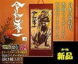 Bandai Kamen Rider Zero-One Hanging Scroll Colored Paper Shikishi Art (Japan Import)