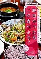 韓国行ったらこれ食べよう!: 地元っ子、旅のリピーターに聞きました。