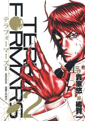 テラフォーマーズ 2 (ヤングジャンプコミックス)