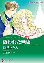 表紙: 疑われた無垢 (ハーレクインコミックス)   津谷 さとみ