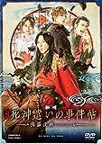 映画「死神遣いの事件帖-傀儡夜曲-」 [DVD]