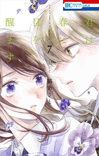 君は春に目を醒ます 7 (花とゆめコミックス)