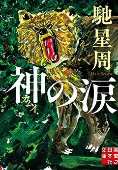 神の涙 (実業之日本社文庫)
