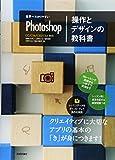 q? encoding=UTF8&ASIN=4774162590&Format= SL160 &ID=AsinImage&MarketPlace=JP&ServiceVersion=20070822&WS=1&tag=liaffiliate 22 - Photoshopの本・参考書の評判