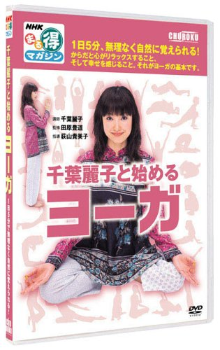DVD>千葉麗子と始めるヨーガ [NHKまる得マガジン]