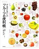 からだにおいしいフルーツの便利帳 (便利帳シリーズ)