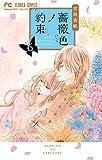 薔薇色ノ約束(6) (フラワーコミックス)