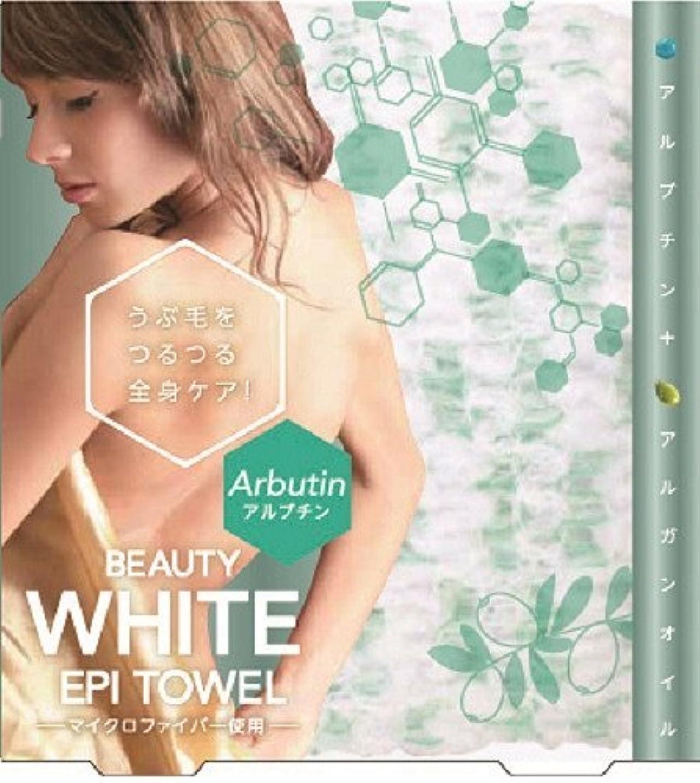 セグメント柔らかい潮美ホワイトエピタオル