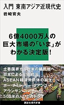 [岩崎育夫]の入門 東南アジア近現代史 (講談社現代新書)