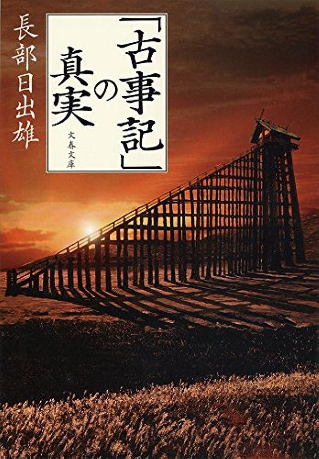 リンク粘り強い引き渡す「古事記」の真実 (文春文庫)