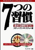 7つの習慣—成功には原則があった! (CD付)
