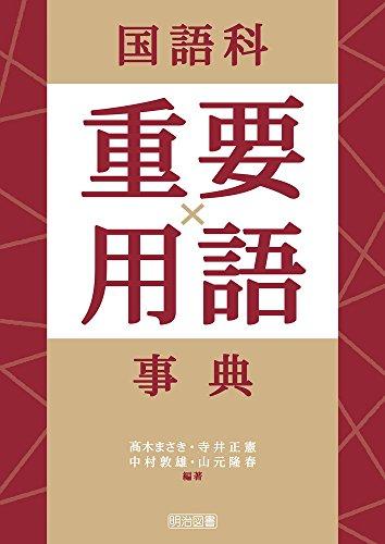 国語科重要用語事典の詳細を見る