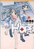 H.O.P.E. (集英社スーパーダッシュ文庫)