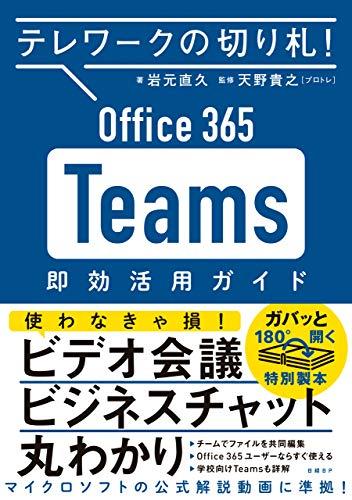 テレワークの切り札! Office365 Teams 即効活用ガイド | 岩元 直久, 天野 貴之 | 工学 | Kindleストア | Amazon