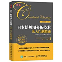 Japanese Candlestick analysis from entry to the master(Chinese Edition)