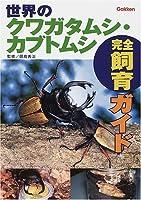 世界のクワガタムシ・カブトムシ完全飼育ガイド