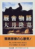 厩舎物語 (ちくま文庫)