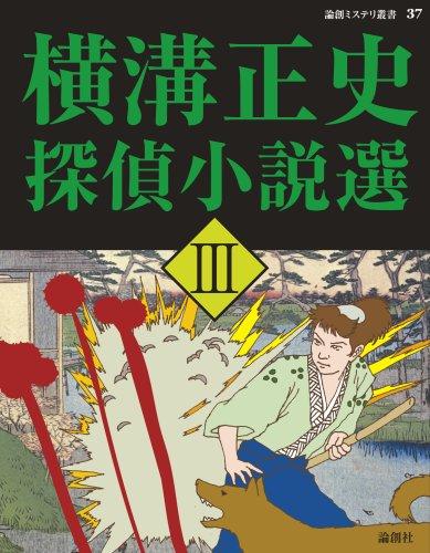 横溝正史探偵小説選〈3〉 (論創ミステリ叢書)