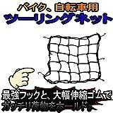 My Vision バイク オートバイ 自転車 用 ツーリング カバー バスケット ネット 荷 積み (Mサイズ) MV-ZONENET-M