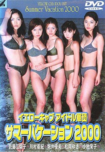 『イエローキャブ アイドル軍団 サマーバケーション2000 [レンタル落ち]』のトップ画像