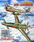 日本陸海軍の試作/計画戦闘機