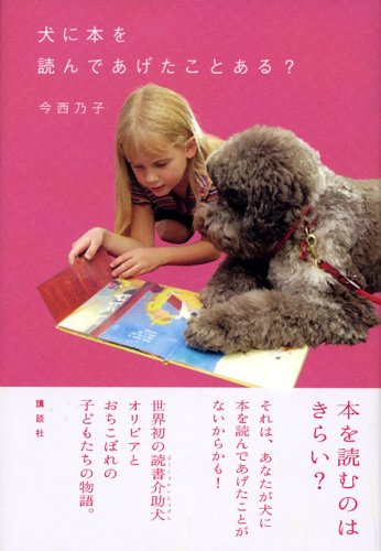 犬に本を読んであげたことある?の詳細を見る