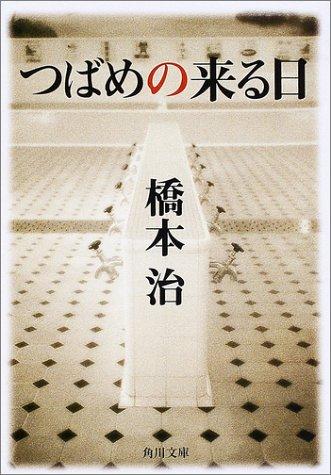 つばめの来る日 (角川文庫)の詳細を見る