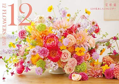 『花時間』12の花あしらいカレンダー2021 ([カレンダー])の詳細を見る