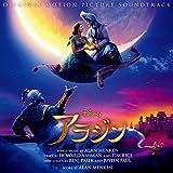 アラジン (オリジナル・サウンドトラック / 日本語版)