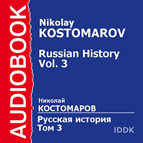 Russian History, Volume 3 [Russian Edition] cover art
